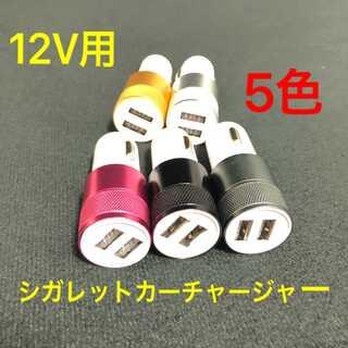 12V 送料無料 2ポート USB シガーソケット カーチャージャー スマフォ(その他)