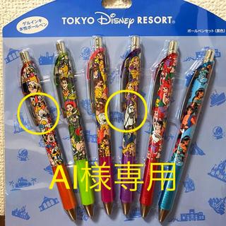ディズニー(Disney)のバラ売り ディズニーリゾート 総柄 ボールペン(キャラクターグッズ)