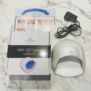 シャイニージェル(SHINY GEL)のシャイニージェル LEDライト 18W(ネイル用品)