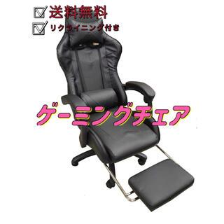 テレワーク ゲーミングチェア ゲーム用チェア パソコンチェア 快適 黒(ハイバックチェア)