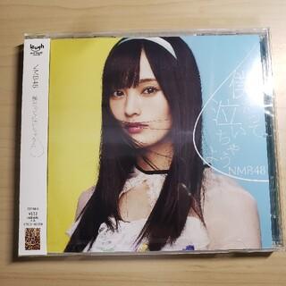 エヌエムビーフォーティーエイト(NMB48)のNMB48 僕だって泣いちゃうよ 新品(ポップス/ロック(邦楽))