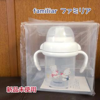 ファミリア(familiar)の新品 familiar ファミリア スパウトマグ(マグカップ)