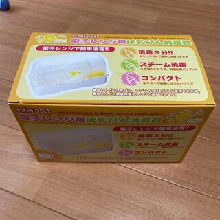 ニシマツヤ(西松屋)の電子レンジ用哺乳瓶消毒器(哺乳ビン用消毒/衛生ケース)
