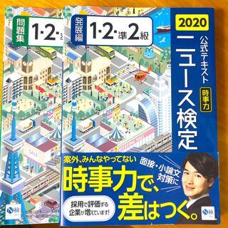 ニュース検定テキスト・問題集(資格/検定)