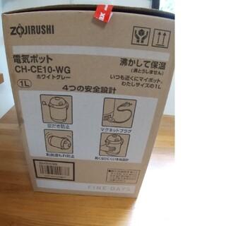 象印 - ZOJIRUSHI 電気ポット  1L