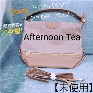 AfternoonTea - 【未使用】AfternoonTea アフタヌーンティー 2wayショルダーバッグ