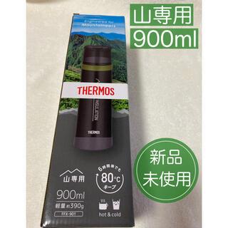 サーモス(THERMOS)の【新品・未使用】サーモス THERMOS  ステンレスボトル 山専用 0.9L(登山用品)