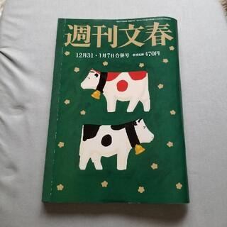 ブンゲイシュンジュウ(文藝春秋)の週刊文春 2021年 1/7号(ニュース/総合)