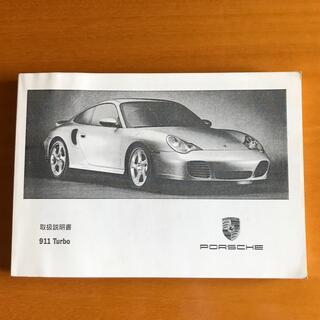 ポルシェ(Porsche)のポルシェ 911Turbo   996タイプ 取扱説明書(カタログ/マニュアル)