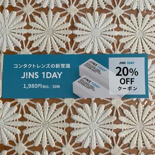 JINS - J!NS JINS 1DAYコンタクトレンズ 20%オフクーポン