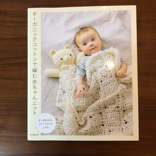 アサヒシンブンシュッパン(朝日新聞出版)のオーガニックコットンで編む赤ちゃんニット(趣味/スポーツ/実用)