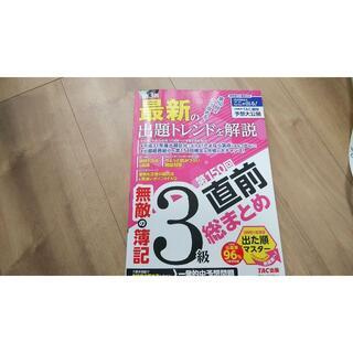 日商簿記3級TAC 第150回 3週間直前総まとめ(語学/資格/講座)