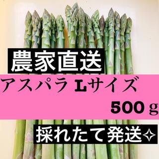 アスパラ Lサイズ 即購入OK☺︎(野菜)