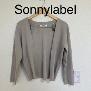 サニーレーベル(Sonny Label)のサニーレーベル カーディガン グレー(カーディガン)