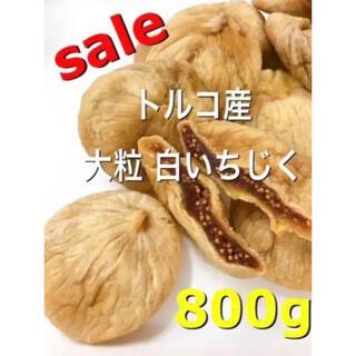 トルコ産 大粒 無添加 ドライ白いちじく ドライフルーツ(フルーツ)