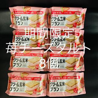 アサヒ(アサヒ)の【クリーム玄米ブラン】苺チーズタルト☆8袋☆期間限定!(菓子/デザート)