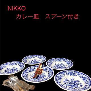 ニッコー(NIKKO)のNIKKO カレー皿スプーンセット(食器)