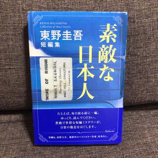 コウブンシャ(光文社)の素敵な日本人 東野圭吾短編集(その他)