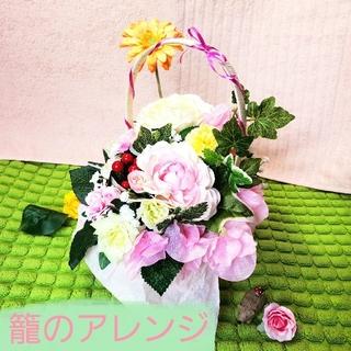 フラワーアレンジメント~バスケットアレンジ~【両面構成】(その他)