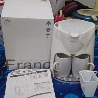 フランフラン(Francfranc)のFranc franc 2カップコーヒーメーカー(コーヒーメーカー)