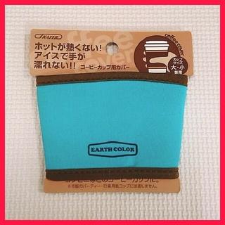 【新品未使用】ブルー スケーター コーヒーカップ用カバー スリーブ ホルダー(その他)