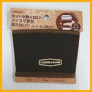 【新品未使用】ブラウン スケーター コーヒーカップ用カバー スリーブ ホルダー(その他)