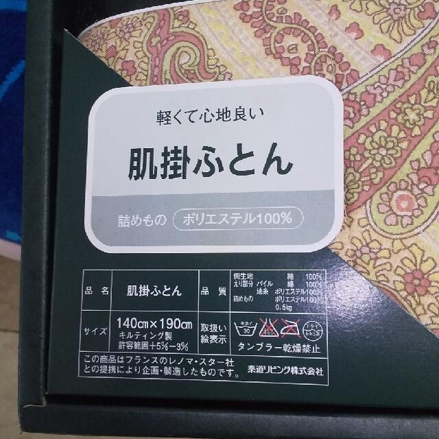 RENOMA(レノマ)のrenoma  肌掛けふとん インテリア/住まい/日用品の寝具(布団)の商品写真