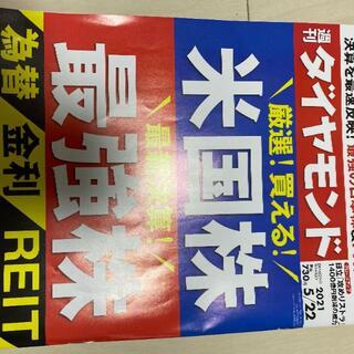 美品 週刊 ダイヤモンド 2021 5 22 号 厳選!買える!米国株 (ビジネス/経済)
