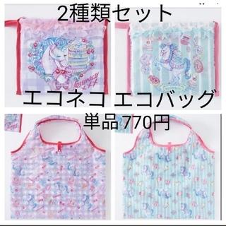 シマムラ(しまむら)の2点セット ばら売り可能 エコネコ 絵子猫 エコバッグ ゆめかわいい しまむら(エコバッグ)