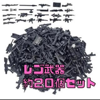 レゴ 互換 武器 銃 20個セット LEGO(ミリタリー)