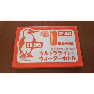 チャムス(CHUMS)のBE-PAL 2017年9月号付録 CHUMS ウルトラライト・ウォーターボトル(食器)