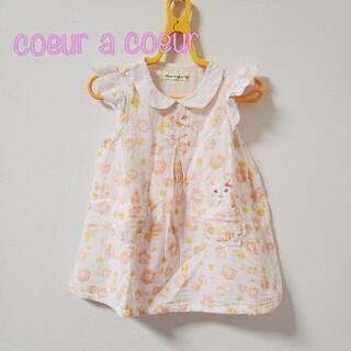 クーラクール(coeur a coeur)の【80】クーラクール ワンピース(ワンピース)