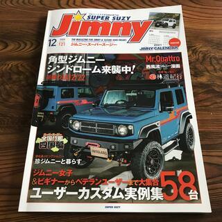 スズキ(スズキ)のJimny SUPER SUZY (ジムニースーパースージー) 2020年 12(車/バイク)