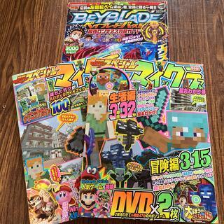 ニンテンドースイッチ(Nintendo Switch)の別冊てれびげーむマガジンスペシャル マインクラフトみんなでエンジョイ号(アート/エンタメ)