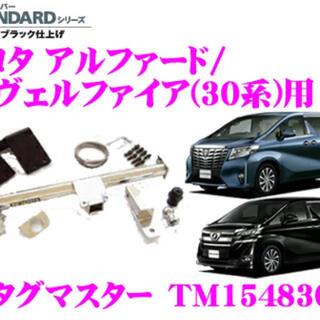 トヨタ - サントレックスTM154830アルファード/ヴェルファイア(30系)ステンレス製