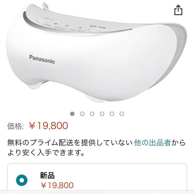 Panasonic(パナソニック)のPanasonic  目もとエステとアロマ付き スマホ/家電/カメラの美容/健康(ボディケア/エステ)の商品写真