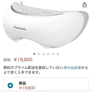 Panasonic - Panasonic  目もとエステとアロマ付き
