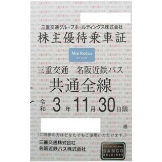 三重交通 株主優待乗車証 最新 簡易書留込(鉄道乗車券)