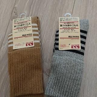 ムジルシリョウヒン(MUJI (無印良品))の無印良品  裏パイル厚手くつした  新品(靴下/タイツ)