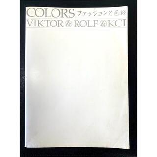 ファッションと色彩 / ヴィクター&ロルフ&KCI(京都服飾研究財団)展 目録(印刷物)