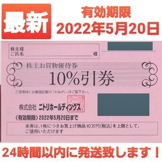 ニトリ - 【最新 】ニトリ 株主優待 10%割引券 デコホーム