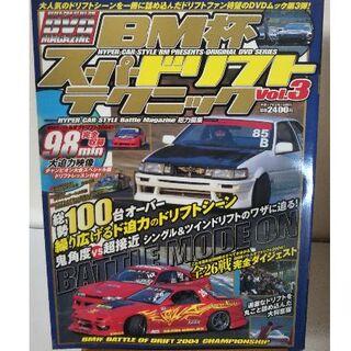 車 ドリフト 【BM杯スーパードリフトテクニックVol3】(趣味/実用)