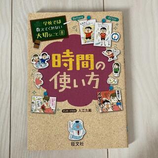 オウブンシャ(旺文社)の学校では教えてくれない大切なこと 8    時間の使い方(絵本/児童書)