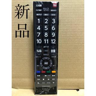 東芝 - (新品)東芝 テレビリモコン CT-90476