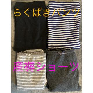 ニシマツヤ(西松屋)のマタニティ らくばきパンツと新品産褥ショーツ(マタニティ下着)