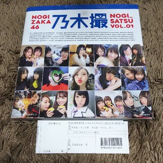 ノギザカフォーティーシックス(乃木坂46)の乃木坂46(アイドルグッズ)
