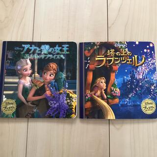 ディズニー(Disney)のディズニー絵本 2冊セット(その他)