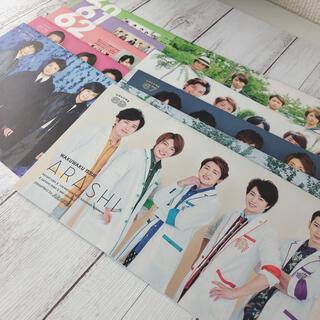 アラシ(嵐)の嵐 会報誌 No.60~69(アイドルグッズ)