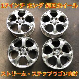 ホンダ - 【17インチ】ホンダ 純正 ホイール 4本セット ストリーム・ステップワゴンなど