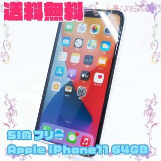 アイフォーン(iPhone)の【B】SIMフリー Apple iPhone11 64GB (スマートフォン本体)